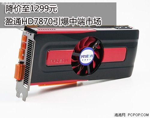 降至1299元!盈通HD7870引爆中端市场
