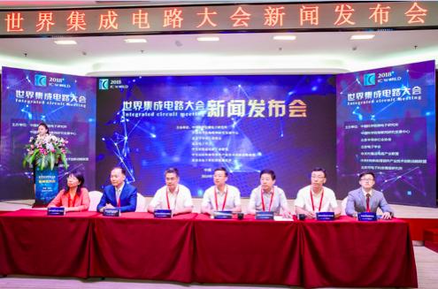 汇聚全球集成电路最新成 探讨产业协同发展