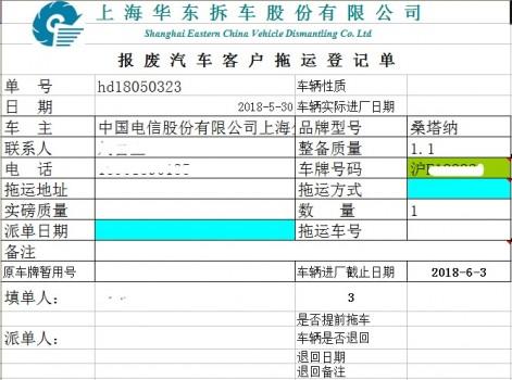1收车管理:公司的对于进厂的车辆,首先在《报废车客户拖运登记表》中