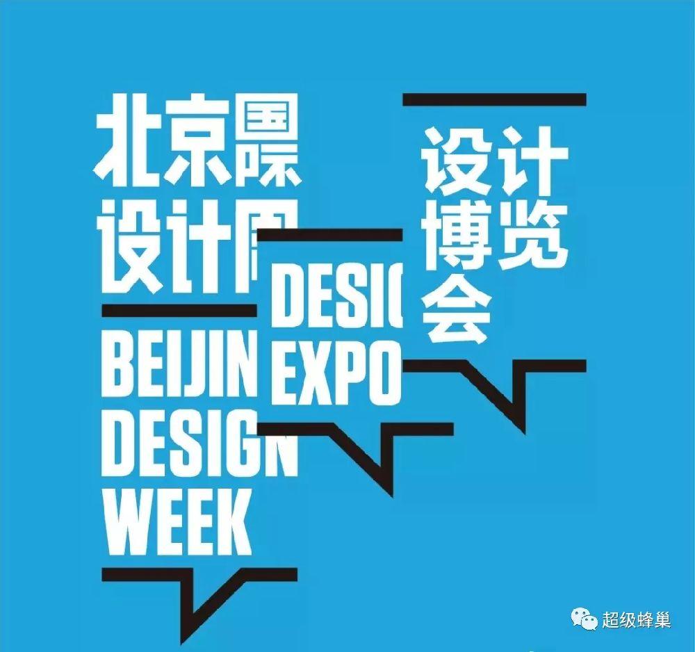2018北京设计周时间 地点 门票 分会场展览