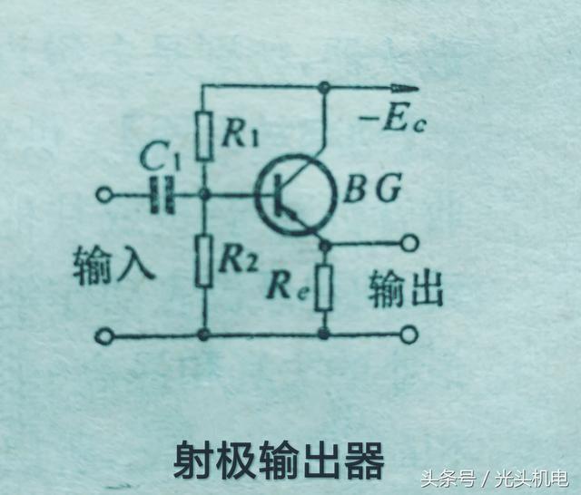 四,【射极输出器】 从晶体管发射极输出信号的放大器叫做射极输出器.