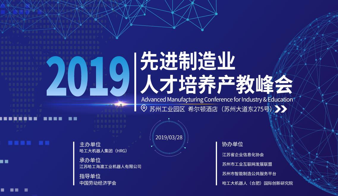 2019年先进制造业人才培养产教峰会3月28日开幕
