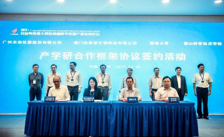 粵港澳三地專家發起建議書,支持建大灣區高端科學儀器創新中心