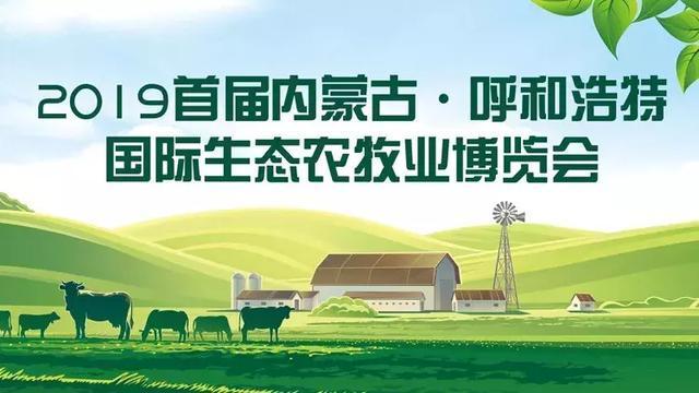 2019首屆內蒙古·呼和浩特國際生態農牧業博覽會10月10日即將啟幕